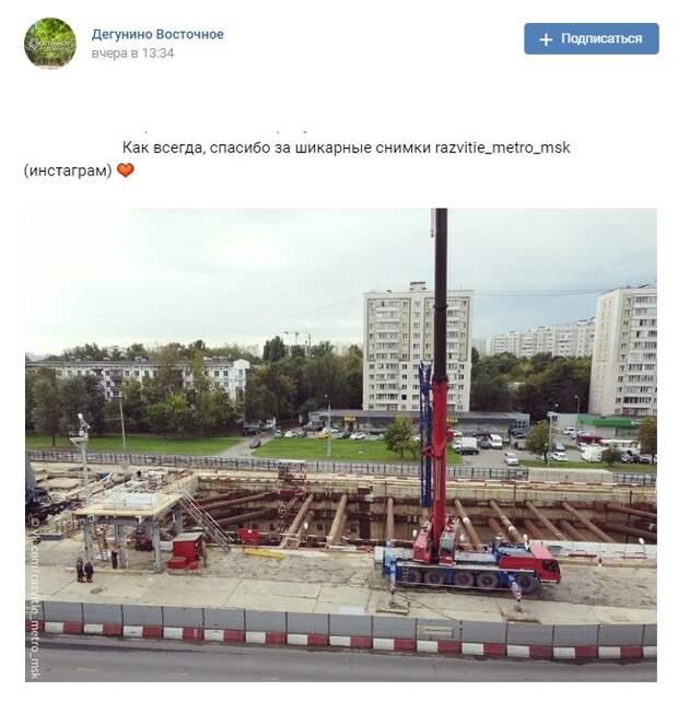 Фото дня: строительство станции «Улица 800-летия Москвы»