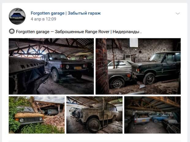 """""""Кладбище"""" заброшенных автомобилей Range Rover обнаружили в Нидерландах"""