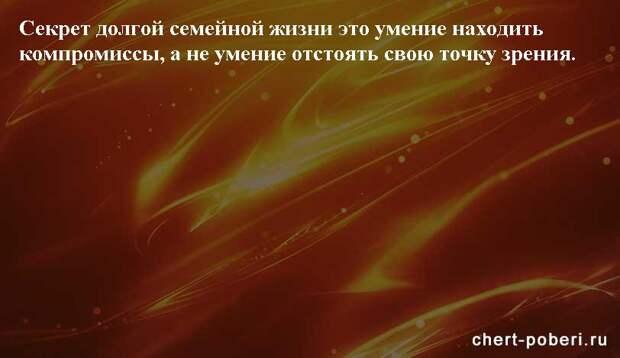 Самые смешные анекдоты ежедневная подборка chert-poberi-anekdoty-chert-poberi-anekdoty-12090625062020-2 картинка chert-poberi-anekdoty-12090625062020-2