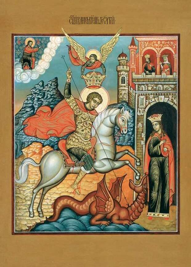Икона великомученика Георгия Победоносного