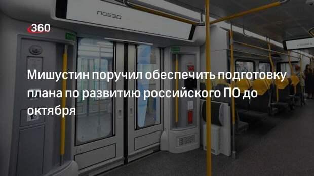 Мишустин поручил обеспечить подготовку плана по развитию российского ПО до октября