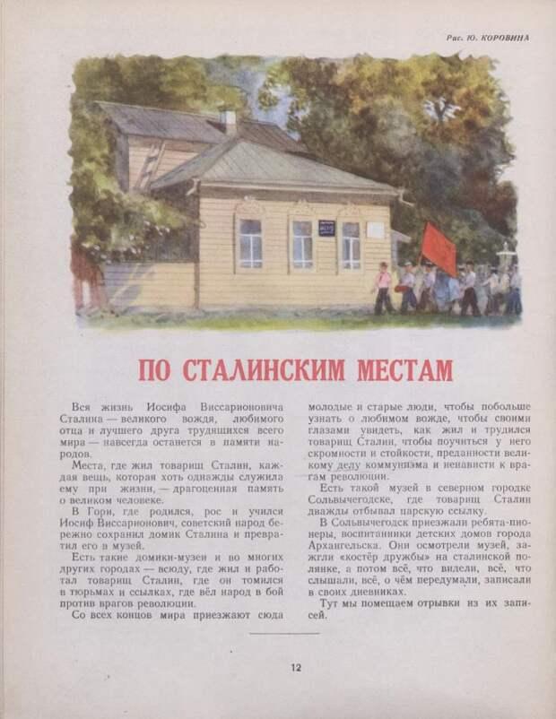 murzilka_1953_04-12
