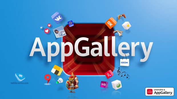 AppGallery для Huawei и Honor – магазин приложений для пользователей и разработчиков