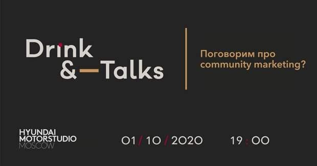 1 октября в Москве состоится новый Drink&Talks