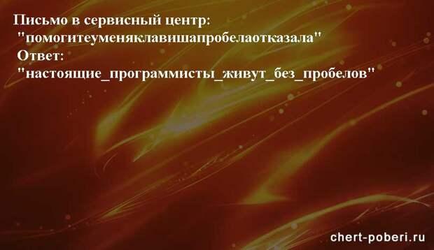 Самые смешные анекдоты ежедневная подборка chert-poberi-anekdoty-chert-poberi-anekdoty-03130416012021-2 картинка chert-poberi-anekdoty-03130416012021-2