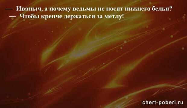 Самые смешные анекдоты ежедневная подборка chert-poberi-anekdoty-chert-poberi-anekdoty-32410827092020-4 картинка chert-poberi-anekdoty-32410827092020-4