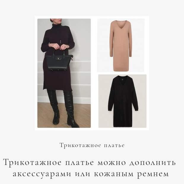 Какие трендовые вещи стали базовыми и должны быть в гардеробе каждой современной женщины?