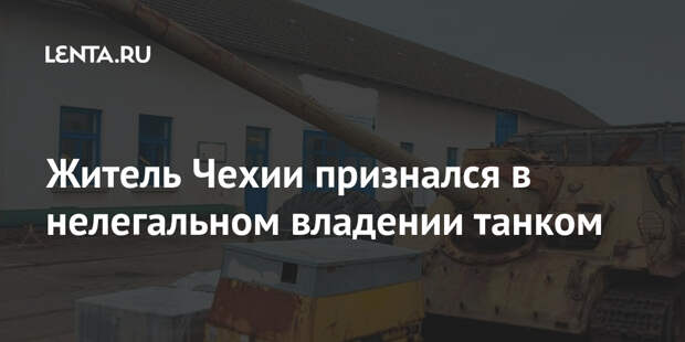 Житель Чехии признался в нелегальном владении танком