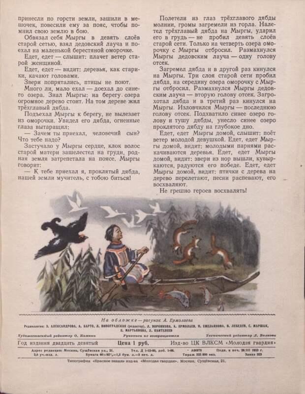 murzilka_1953_04-23