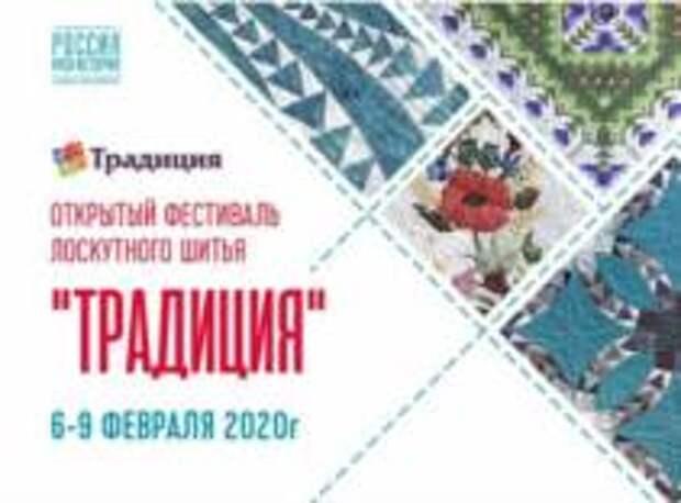 Открытый фестиваль лоскутного шитья «Традиция»