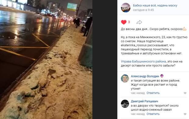 Остановку на Менжинского очистят от снега