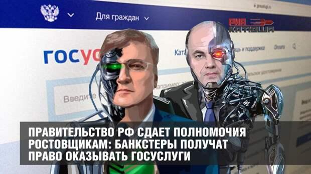 Правительство РФ сдает полномочия ростовщикам: банкстеры получат право оказывать госуслуги