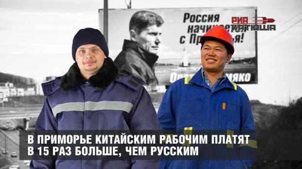 В Приморье китайским рабочим платят в 15 раз больше, чем русским