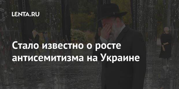 Стало известно о росте антисемитизма на Украине