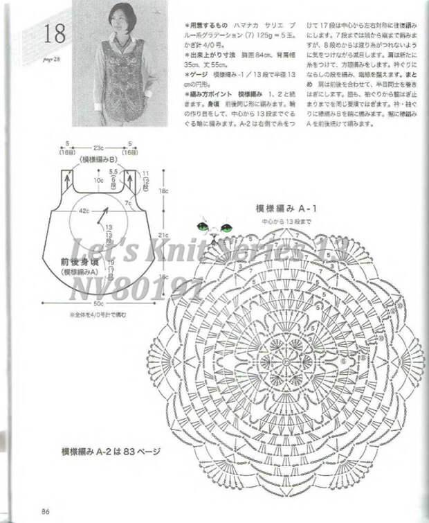 Let_s_knit_series_NV80191_2010_kr_87 (574x700, 232Kb)