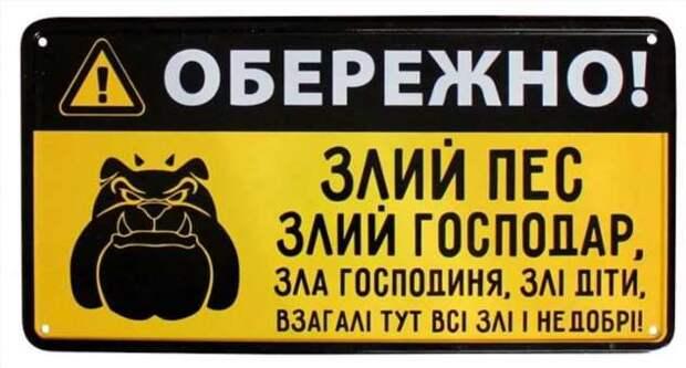 Предупреждающие таблички. Прикольные. Подборкаchert-poberi-tablichki-04440901072020-7 картинка chert-poberi-tablichki-04440901072020-7