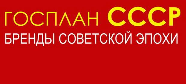 Вперед в СССР. Донбасс предлагает рецепт русского экономического чуда