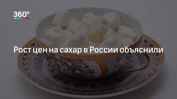 Рост цен на сахар в России объяснили