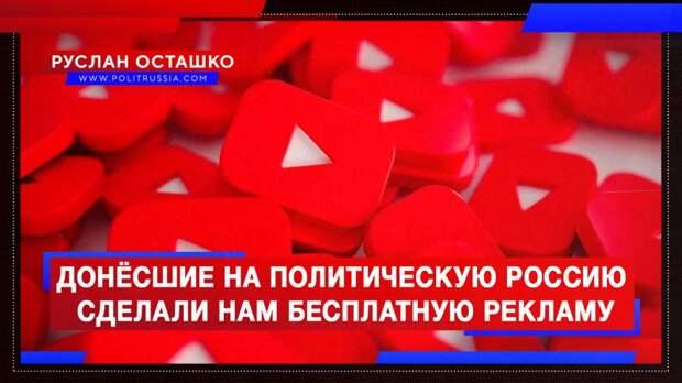 Донёсшие на «Политическую Россию» евроукры сделали нам бесплатную рекламу