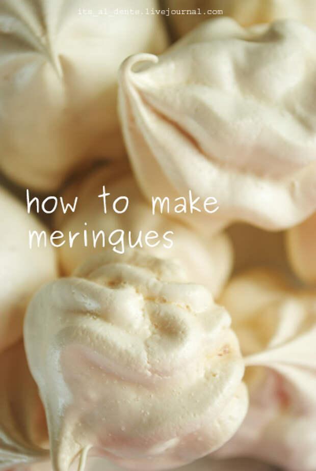Как приготовить меренги (французская, швейцарская, итальянская)