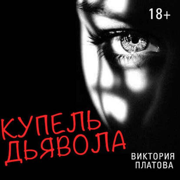 """Виктория Платова - """"Купель дьявола"""": аудиокнига"""