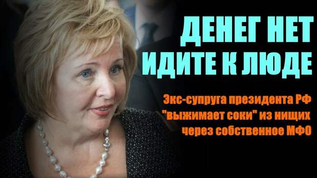 Людмила Путина-учредитель микрофинансовой компании CarMoney