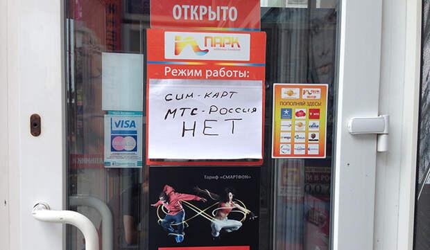 Крым откажется от услуг МТС