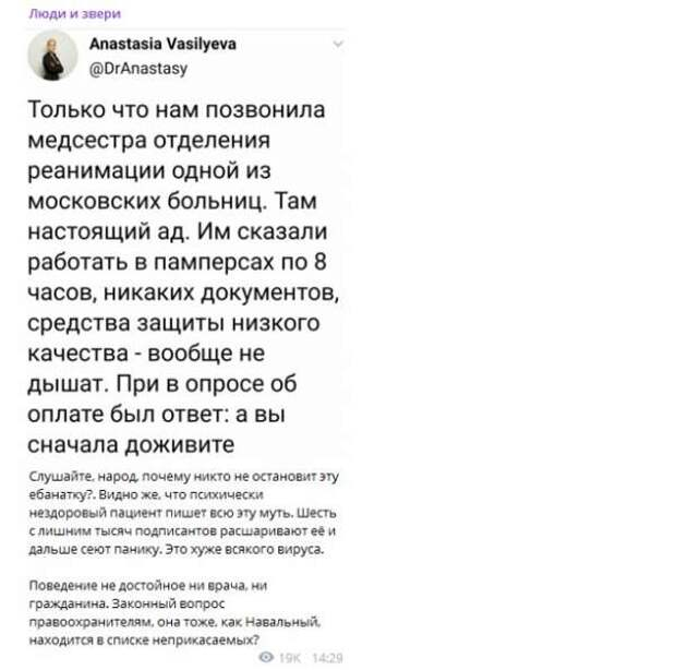 Васильева из «Альянса врачей» опубликовала новую омерзительную ложь о работе московских больниц по коронавирусу