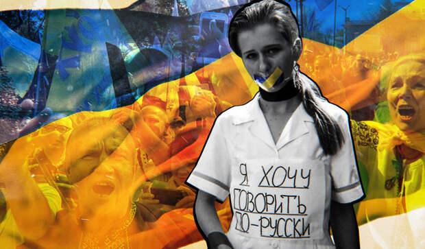 Языковой закон и последствия: на Украине из принципа говорят на русском