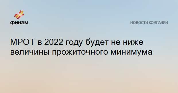 МРОТ в 2022 году будет не ниже величины прожиточного минимума