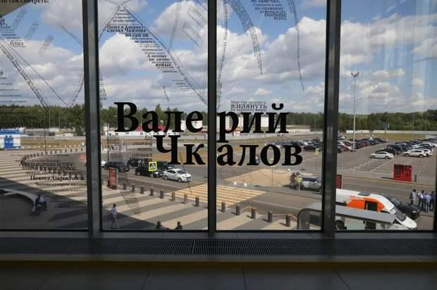 Экспозиция, посвященная Валерию Чкалову, открылась вмеждународном аэропорту Нижнего Новгорода