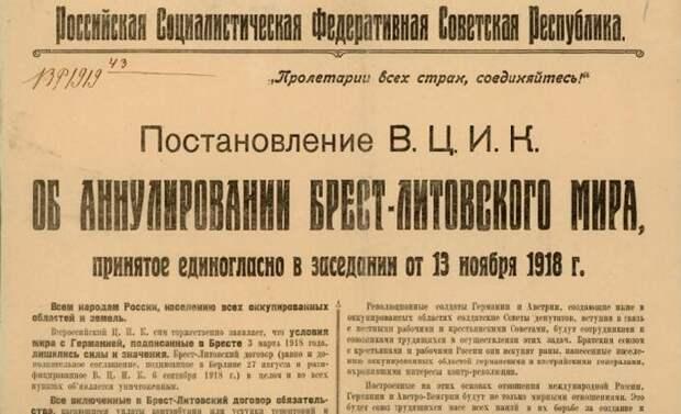 """100 лет назад был аннулирован """"похабный"""" Брестский мир"""