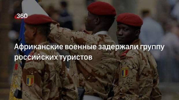 Африканские военные задержали группу российских туристов