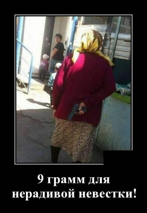 Демотиватор про бабушку