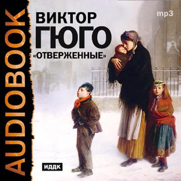 Что почитать: 5 романов Виктора Гюго для последних зимних вечеров