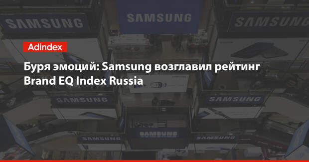 Буря эмоций: Samsung возглавил рейтинг Brand EQ Index Russia
