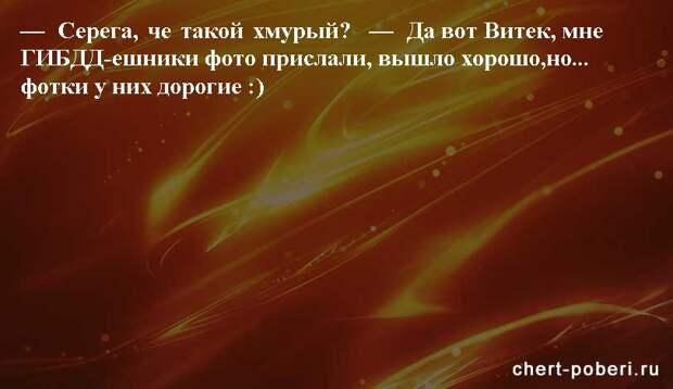 Самые смешные анекдоты ежедневная подборка chert-poberi-anekdoty-chert-poberi-anekdoty-03130416012021-12 картинка chert-poberi-anekdoty-03130416012021-12