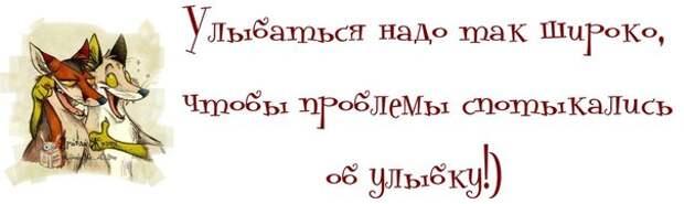 5672049_1382321901_frazochki7 (604x181, 24Kb)