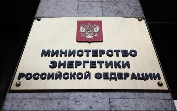 Минэнерго Тихонов