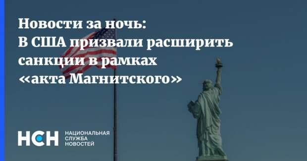 Новости за ночь: В США призвали расширить санкции в рамках «акта Магнитского»
