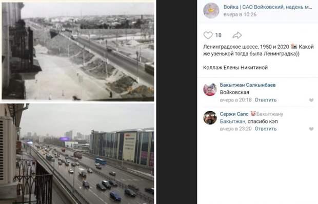 Фото дня: Ленинградское шоссе с разницей в 70 лет