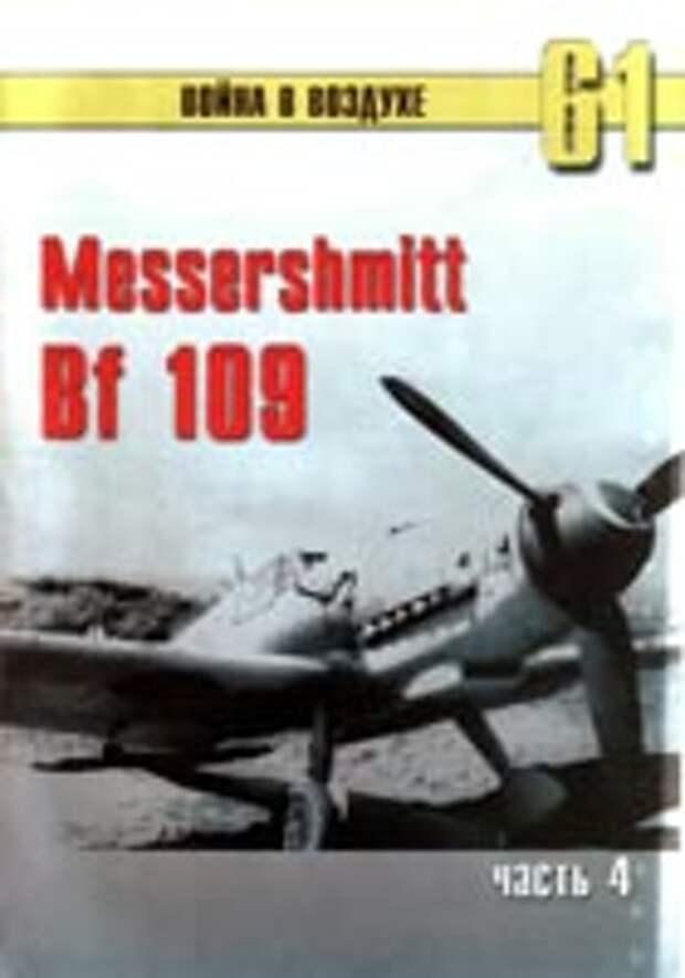 Messershmitt Bf 109. Часть 4