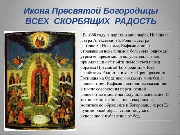 Празднование икон Божией Матери в августе (Заступница Небесная)