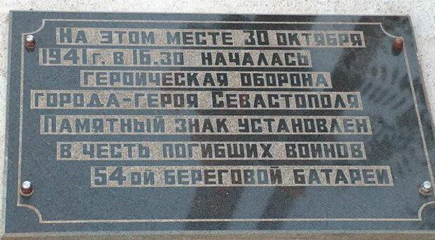 Начало обороны Севастополя