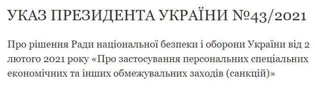 Зеленский с утра 3 февраля уничтожает три ведущих оппозиционных канала - 112, NewsOne и ZIK