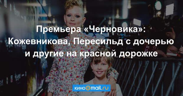 9-летняя дочь Юлии Пересильд представила свой первый фильм
