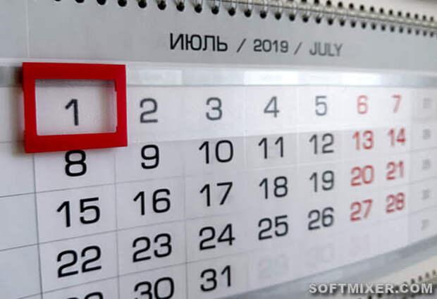 Как изменится жизнь в России с 1 июля 2019 года