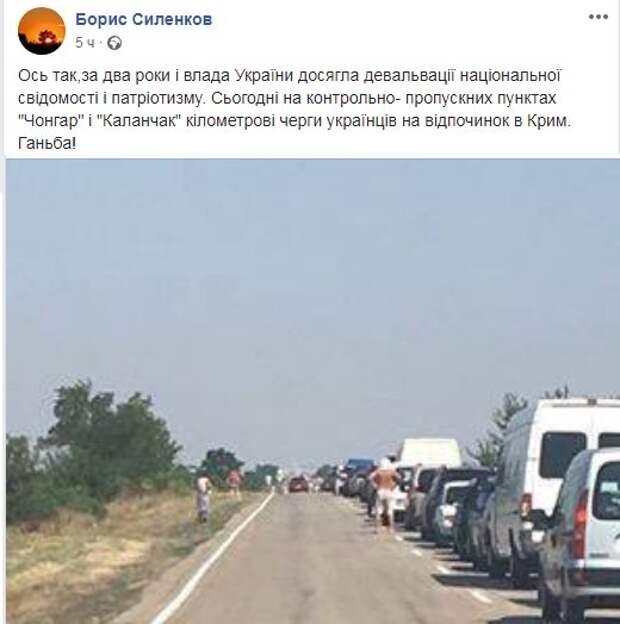 В Киеве пришли в ужас от массового выезда украинцев на отдых в Крым