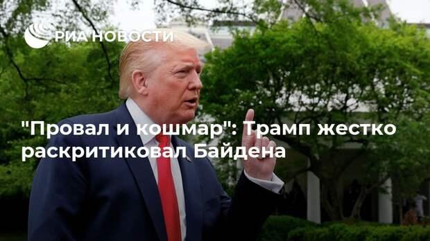 """Провал и кошмар"": Трамп жестко раскритиковал Байдена"