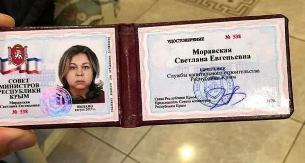 Стали известны подробности ареста начальника службы крымского капитального строительства Светланы Моравской